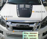 江西五十铃DMAX皮卡车银色中网装饰板条引擎盖板改图片