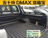 江西五十铃DMAX皮卡车货箱宝尾箱垫改装件