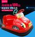新款卡通气模小汽车电动遥控小汽车碰碰车