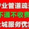 苏州吴中区专业疏通马桶、疏通地漏、疏通浴缸、。疏通下水管道、主管道疏通