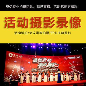 广州活动摄像会议录影展会摄像晚会录像聚会跟拍广交会录像工作室