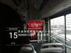 最新2018濟南公交公司公交電視公交車體廣告招商