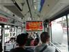 濟南公交電視廣告做一個月多少錢,一個季度多少錢2018公交電視價格