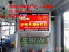 濟南公交車車載電視公交移動電視廣告怎么收費