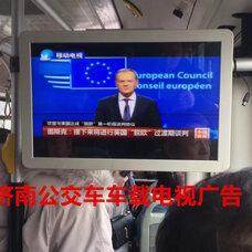 济南公交电视,济南广播电视传媒