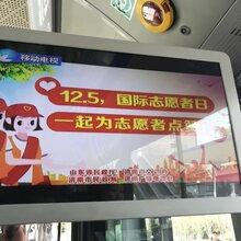 2019济南公交移动电视广告,济南公交广告,济南公交电视,公交广告投放