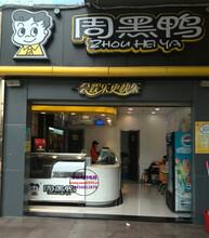周黑鸭鸭脖店冷藏柜大理石直冷熟食柜定做北京1.2米凉菜冷柜