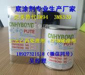 三元乙丙橡胶处理剂,3M94底涂剂完美替代品