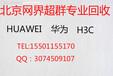 上海回收交换机哪家专业