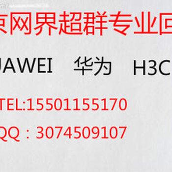 北京网界超群科技有限公司
