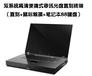 便携式远程提审同步审讯主机88笔记本键盘双光盘刻录