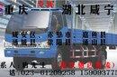 重庆到湖北咸宁返空车货运物流,大件设备搬迁运输,搬家包车图片