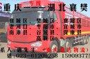 重庆到湖北襄樊物流公司收费标准,多少钱一公里图片