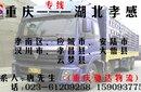 重庆到湖北孝感返空车回程车顺风车电话和价格图片
