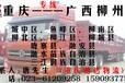 重庆到柳州返空车高栏车大货车出租电话和价格