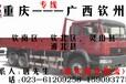 重庆到钦州6.8米9.6米13米货车平板车高栏车电话和价格