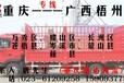 重庆到梧州货车出租4.2米6.8米9.6米货车电话和价格