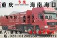重庆到海南海口物流公司直达货车电话和价格