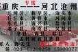 重庆到河北沧州找个返空货车专车直达电话和价格