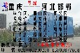 重庆到邯郸返空车货运物流,大件设备搬迁运输,搬家包车