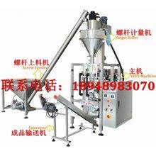 供应全自动粉剂粉末包装机,咖啡粉包装机,可可粉包装机,WLJ-520P图片