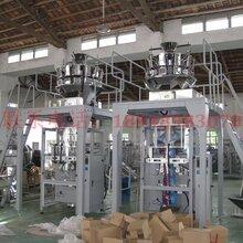 颗粒包装机械,全自动称重大米颗粒包装机,720W图片