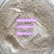 供应消失模铸造涂料专用高铝矾土细粉