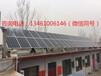洛阳瀍河家用太阳能发电系统厂家直销