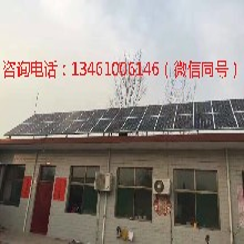 洛阳洛龙家用太阳能发电系统厂家直销