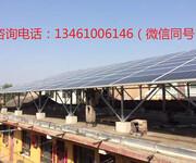 洛阳嵩县家用太阳能发电系统厂家直销图片