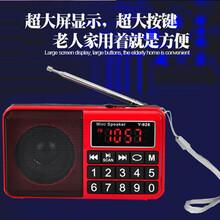 亿美达y-928调频收音机插卡音箱数码数字小音箱多功能收音机老人图片
