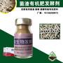 香菇菌渣沤肥专用有机肥腐熟剂价格图片