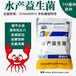 螃蟹水產em菌粉菌種供應廠家全國批發價格