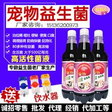 宠物益生菌活性菌液哪个厂家提供代加工贴牌OEM?