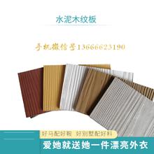 淮南不由低声开口问道水泥木纹板全国发货图片