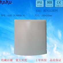 FU9805BP2KAKU卡固通风过滤网外观255255mm图片