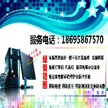 郑东新区高铁站附近修电脑打印机上门加粉图片