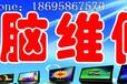 郑东新区黄河南路电脑上门维修