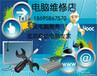 郑州管城区紫荆山路陇海路方圆创世附近电脑维修