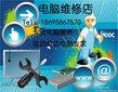 郑州管城区紫荆山路陇海路方圆创世附近电脑维修图片