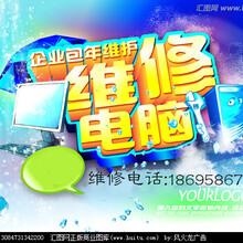 郑东新区商鼎路心怡路亚新广场电脑上门维修