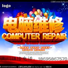 郑州维修网络图片