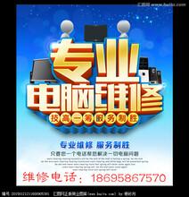 郑州电脑上门维修多少钱郑州电脑维修价格图片