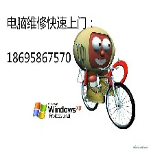 郑东新区笔记本电脑一体机上门维修装系统图片