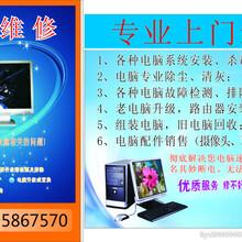 郑州电脑维修上门装系统图片