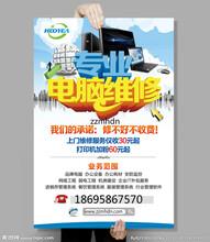 郑东新区电脑维修电话,郑东新区电脑上门维修价格图片
