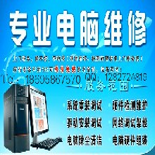 鄭州電腦維修服務,鄭州電腦維修電話,電腦維修店