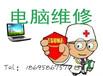 郑州东区电脑维修