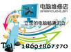 郑州电脑维修电脑上门维护