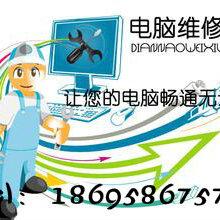 郑州经开区航海路第一大街电脑上门维修图片